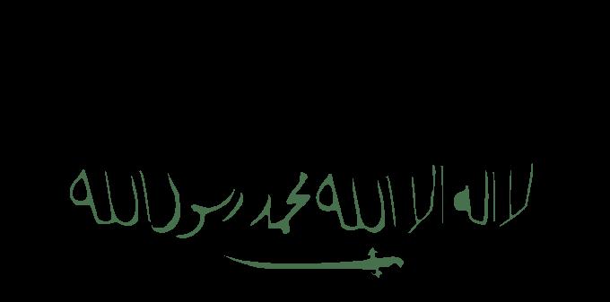 724px-flag_of_ikhwan-svg